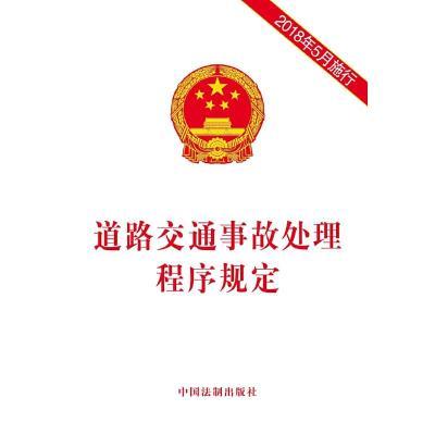 正版 道路交通事故处理程序规定(2018年5月施行) 中国法制出版社 中国法制出版社 9787509316955 书籍