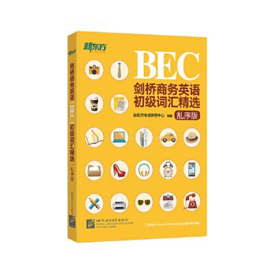 新東方 劍橋商務英語(BEC)初級詞匯精選·亂序版