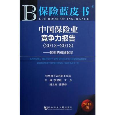保險藍皮書:中國保險業競爭力報告(2012~2013)--轉型的艱難起步