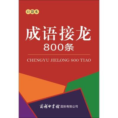 成語接龍800條 商務國際辭書編輯部 編 文教 文軒網