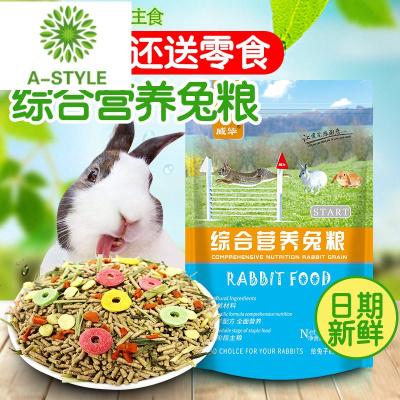 兔糧新配方添加胡蘿卜高維兔子飼料豚鼠荷蘭豬糧食 5斤裝