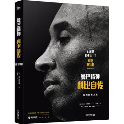 曼巴精神 科比自傳 (美)科比·布萊恩特(Kobe Bryant) 著 黃祎 譯 文學 文軒網