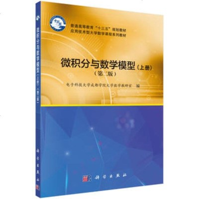 正版现货 微积分与数学模型(第二版)(上册) 电子科技大学成都学院大学数学教研室 9787030538703 科学出