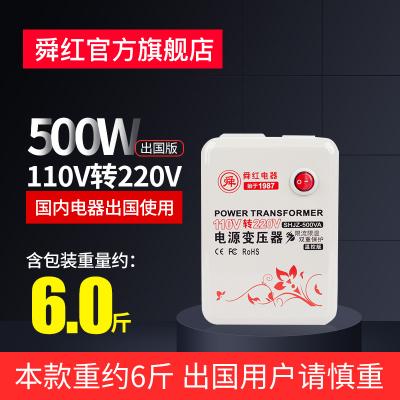 舜红500W变压器110v转220v 出国美国日本加拿大电压转换器变压插座国产电器出国配用环形变压器出国精选携带方便