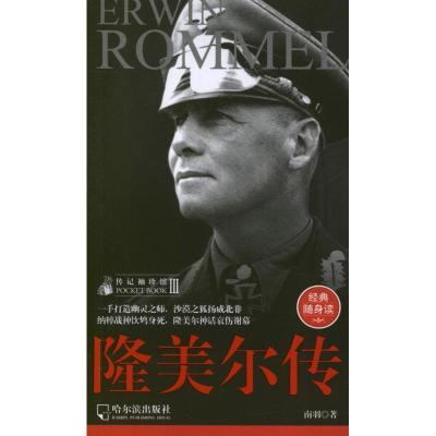正版 隆美尔传  南羽 哈尔滨出版社 9787548411550 书籍