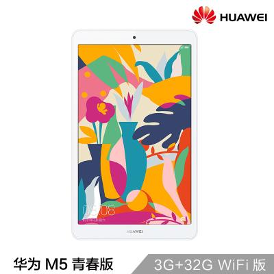 【二手99新】HUAWEI/华为平板 M5 青春版 8英寸智能语音平板电脑 3GB+32GB WiFi版 香槟金
