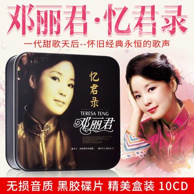 邓丽君cd光盘正版专辑 车载CD碟片经典老歌曲全集黑胶唱片 珍藏版