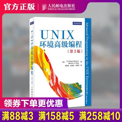 人民邮电 UNIX环境高编程 第3版 UNIX网络编程圣经 UNIX教程书籍 LINUX/UNIX网络编程 20年影响无
