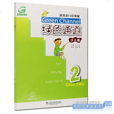 新英语口语教材 绿色通道Green Channel 少儿版2 第二册 主编吴古华 附MP3下载 上海外语教育出版社