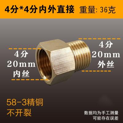 閃電客水管接頭內外絲三通直接對絲彎頭4分銅變徑四分內牙水暖配件 4分內外絲直接(黃銅)抖音