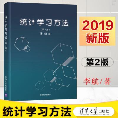 新版 统计学习方法 第二版第2版 李航 著 文本数据挖掘 信息检索 统计机器学习的读物 社会调查与社会分析 清华大学