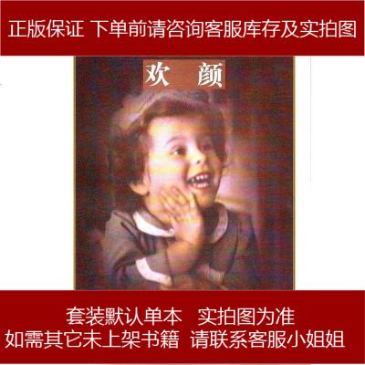 欢颜 [以]沈石蒂 上海远东出版社 9787547608708