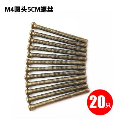定做 優耐美開關插座圓頭加長螺絲M4 3/4/5/6/7/8/10cm公分地插平頭螺釘J