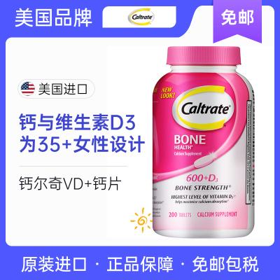 【強力補鈣】美國進口 鈣爾奇Caltrate 女粉鈣片高含量碳酸鈣+維生素D3礦物質 成人女性補鈣200粒/瓶