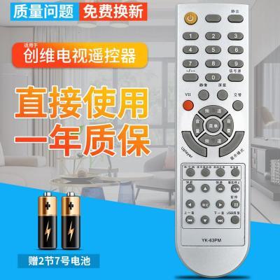 原裝柏碩適用于 創維電視遙控器YK-63PM 26L08HR 32L05HR 26L16SW