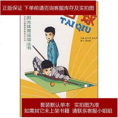 台球 张少伟 /田云平 吉林出版集团有限责任公司 9787807209348