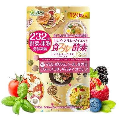 【雙倍燃脂 甩掉贅肉】ISDG日本進口 酵素加強版 食物分解 黃金酵素 120粒/袋