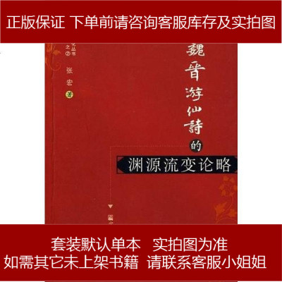 秦汉魏晋游仙诗的渊源流变论略 张宏 9787802541115