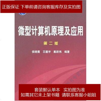 微型計算機原理及應用 侯曉霞,王建宇, 化學工業出版社 9787502598624