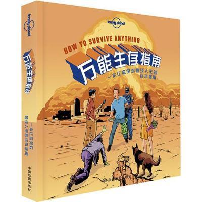 生存指南9787503189951中國地圖出版社