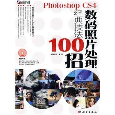 全新正版 Photoshop CS4数码照片处理经典技法100招(附光盘)