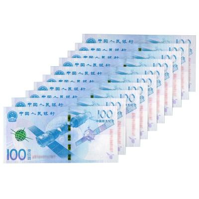 2015年中國航天鈔 品相十品紀念鈔紀念幣 10張裸鈔(非連號)