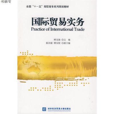 国际贸易实务9787811346015傅龙海 主编北京对外经济贸易大学出