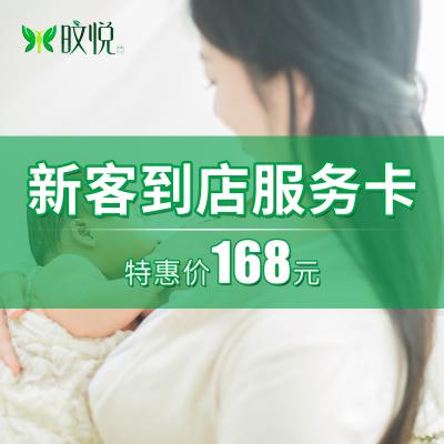【蚌埠万达旼悦产后修复】168新客到店服务卡