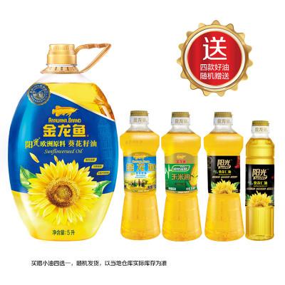 金龙鱼 阳光葵花籽油5L 桶装压榨食用油 新老包装随机发货