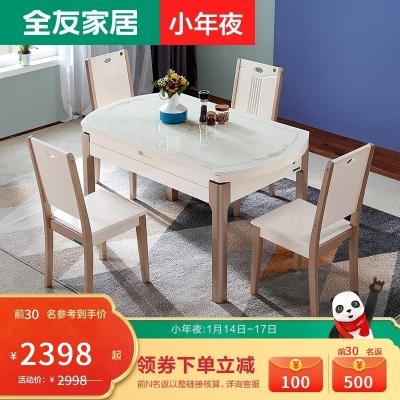 【春节预售】全友家居 简约现代时尚餐桌椅 客餐厅家具组合 木质框架可伸缩餐桌椅人造板70562