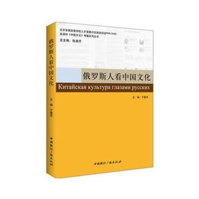 【正版图书】俄罗斯人看中国文化9787507835885于春芳中国广播出版社