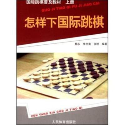 正版書籍 跳棋普及教材:怎樣下跳棋(上冊) 9787500934899 人民體育出版社