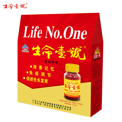 【品牌直營】生命一號口服液42支+營養丸168粒 記憶力 身高發育 學生兒童青少年成人營養保健品