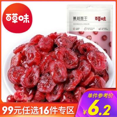 百草味 蜜饯 蔓越莓干 100g 水果干果脯零食小吃任选