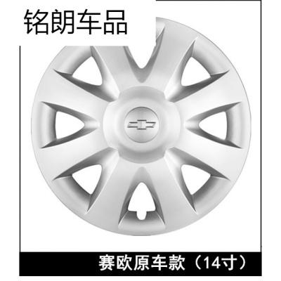 賽歐/原車款(加厚)14寸 洛逸 適用于雪佛蘭賽歐輪轂蓋新賽歐樂風樂騁輪蓋鋼圈罩輪胎帽蓋13/14寸