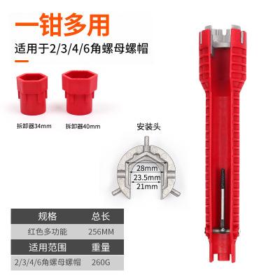 衛浴扳手水暖安裝工具多功能家用水管水龍頭角閥水維修拆卸 8合一水槽扳手