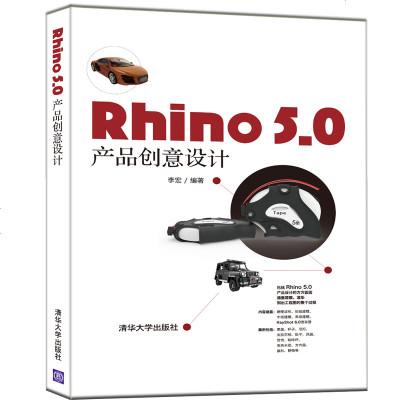 Rhino 5.0 产品创意设计 Rhino软件快速入 工业设计书 犀牛Rhino软件使用教程书 Rhino产品建