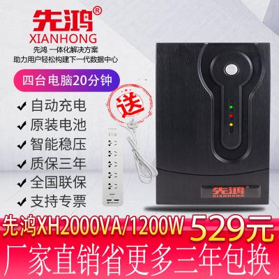 先鸿 UPS不间断电源 2000VA/1200W 宽稳压 超静音 四台电脑服务器专用断电延 UPS电源 防浪涌
