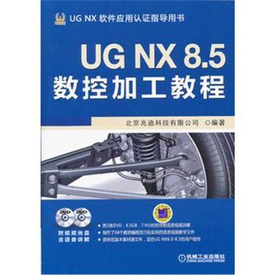 UG NX 8 5數控加工教程 北京兆迪科技有限公司 9787111416487 機械工業出版