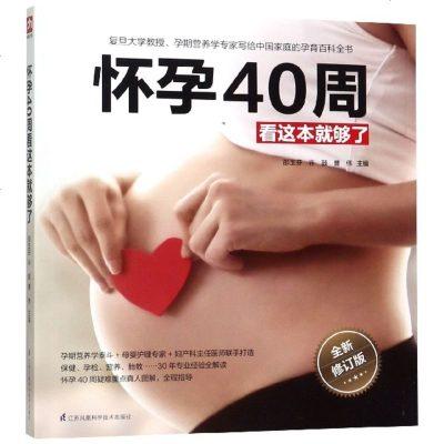 懷孕40周看這本就夠了(全新修訂版)