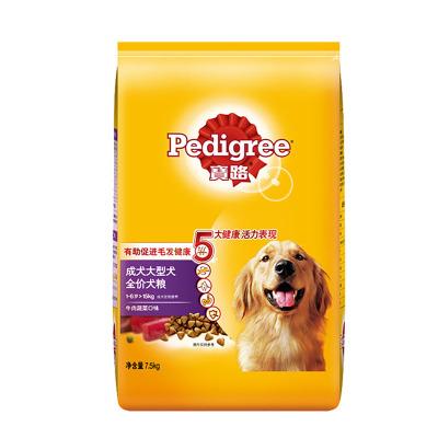寶路成犬大型犬全價犬糧牛肉味 7.5kg 大型犬狗干糧 金毛哈士奇拉布拉多薩摩耶 寵物狗糧