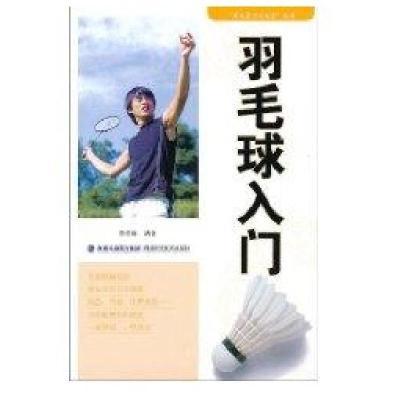 羽毛球入門9787533536541福建科學技術出版社