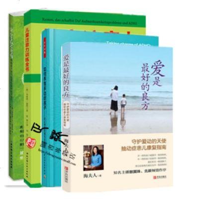 4册 如何养育多动症孩子+爱是好的良方 抽动症儿童康复指南+儿童注意力训练全书+分心多动不可怕 儿童多动症治疗书籍