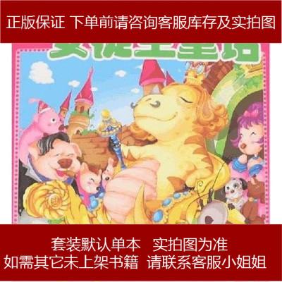 安徒生童話 謝閣 黑龍江美術 9787531818847