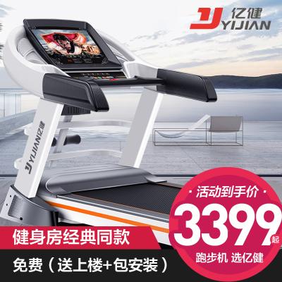 亿健8009商用跑步机家用静音正品折叠多功能室内大型电动跑步机健身房器材峰值4.5Hp