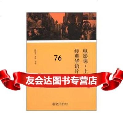 電影課上:經典華語片導讀陳旭光,蘇濤北京大學出版社9787301197011