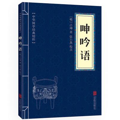 呻yin语 原文+注释 中华国学经典精粹 权谋智慧经典必读本