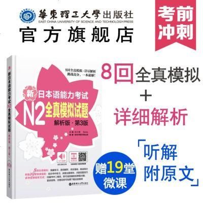 1025【正版】新日本语能力考试N2全真模拟试题(解析版.第3版) 日语二级听解读解真题练习听力阅读文法语法单词词汇
