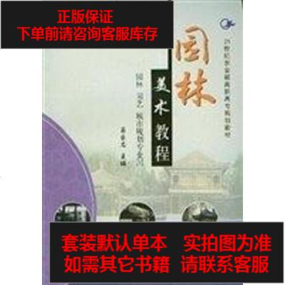 【二手8成新】园林美术教程 9787109083950