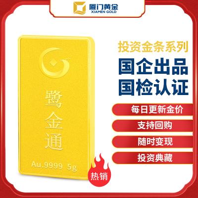 海峽金 鷺金通投資金條5克 黃金足金Au9999 投資收藏 支持回購